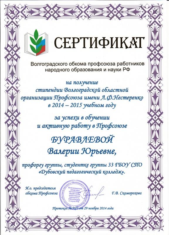 сертификат Буравлевой на стипенд