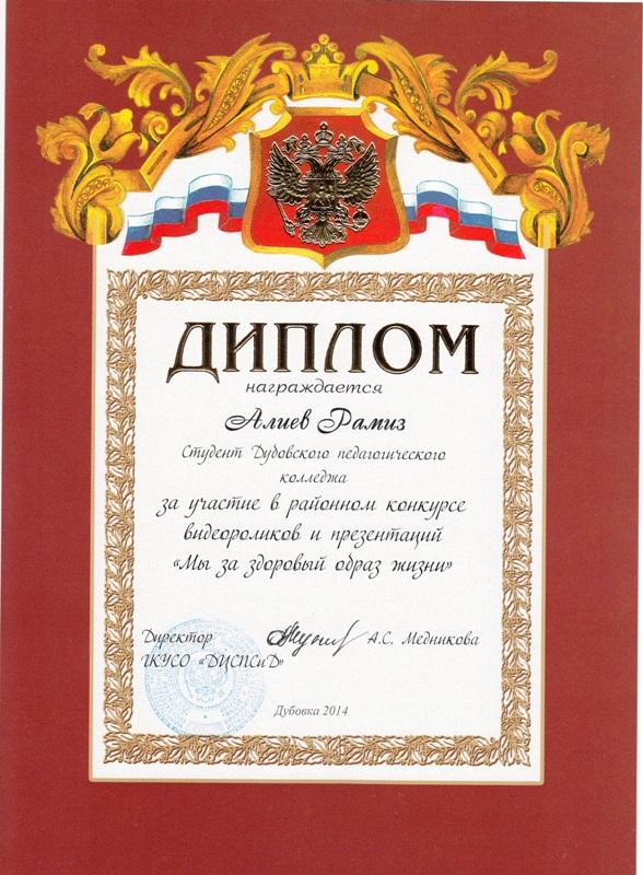Алиев Р. За здоров обр жизни