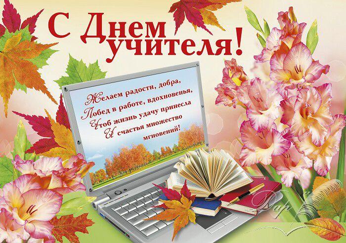 Поздравления с днем учителя и открытки