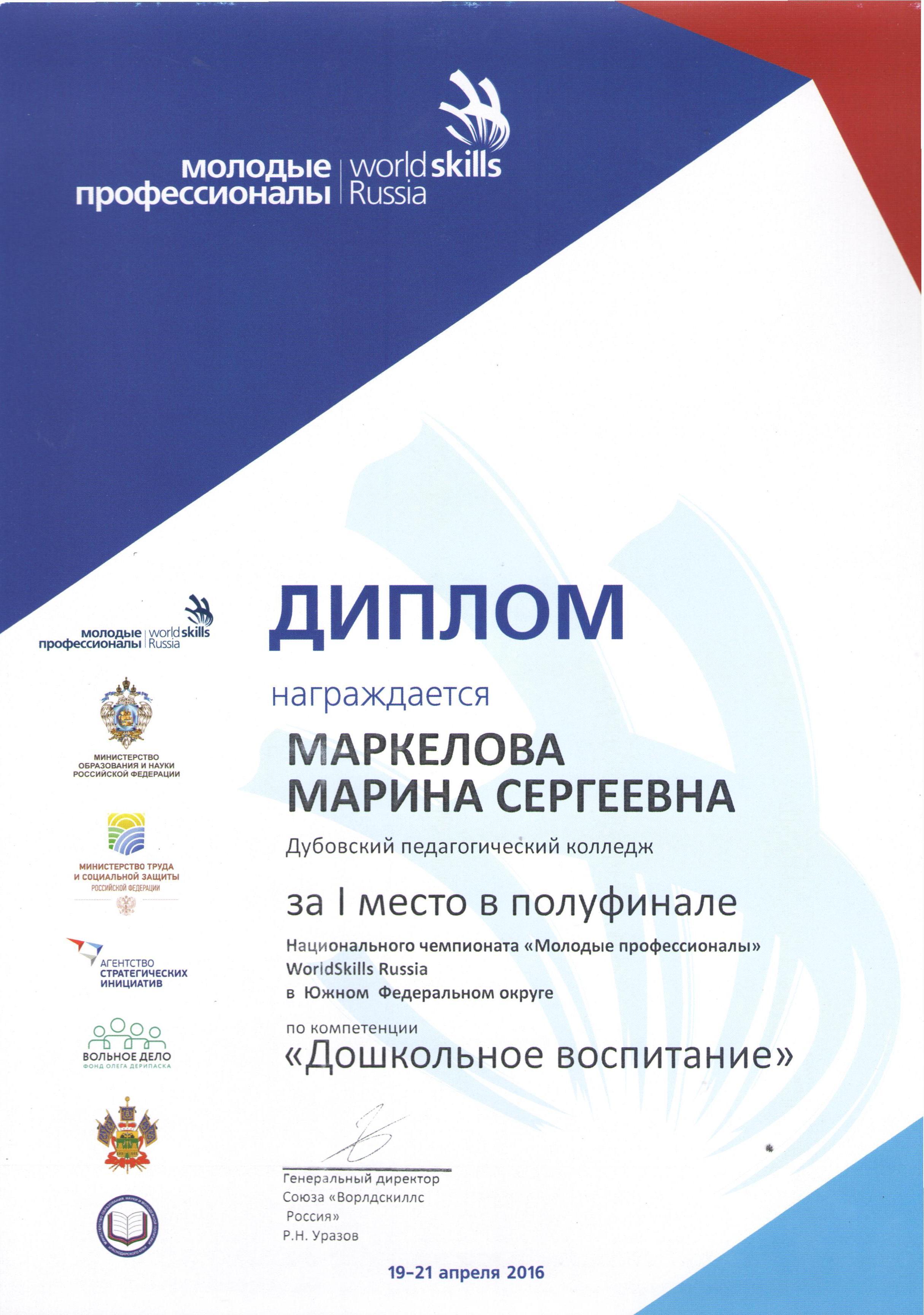 маркелова - 0003