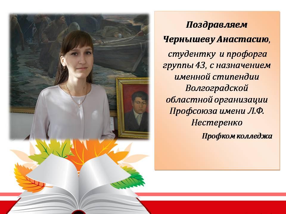 chernysheva-a