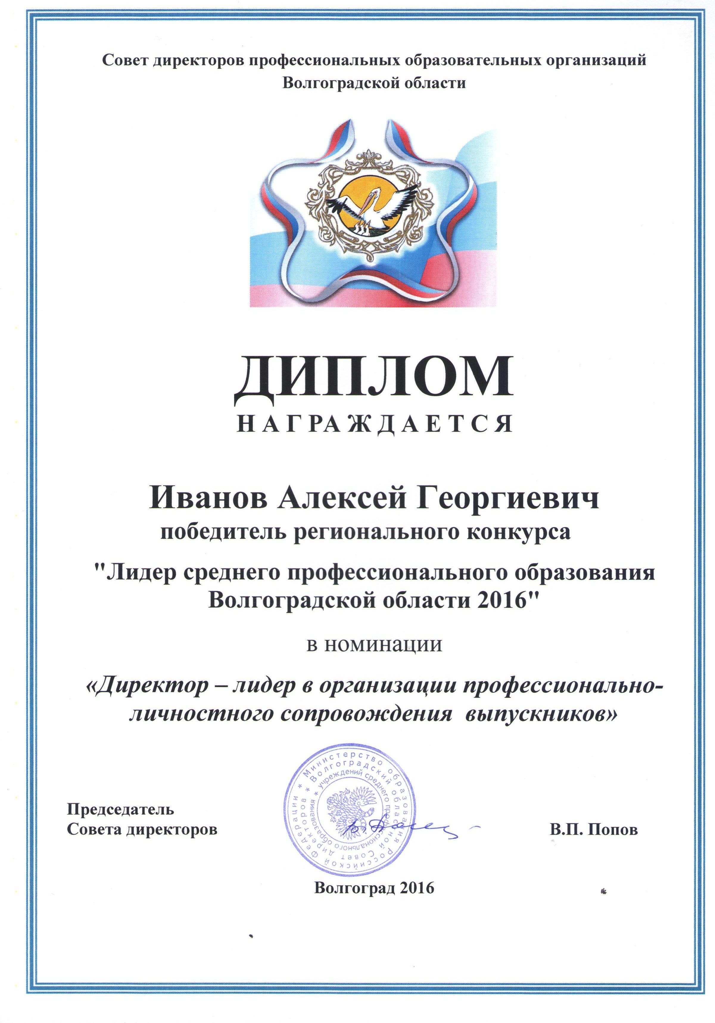 лидер спо - 0002